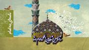 نامه ای به امام رضا