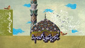 فراخوان مسابقه نامهای به امام رضا (ع) منتشر شد