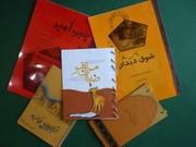 کتابسازی کودکان و نوجوانان خوزستانی با موضوع امام رضا علیهالسلام