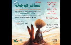 اجرای سه تئاتر کانون در شهرکرد، رشت و زنجان