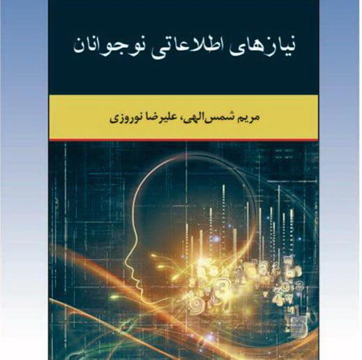 تالیف کتاب توسط مربی تهران