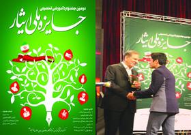 درخشش عضو نوجوان کانون دامغان در جشنواره ملی ایثار