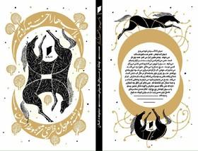رونمایی از مجموعه داستان نویسنده خوزستانی در نمایشگاه بینالمللی کتاب تهران