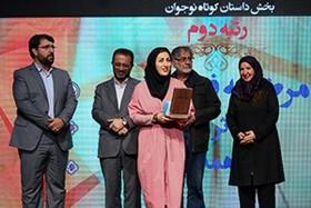 کسب رتبه دوم جشنواره داستان انقلاب