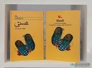 جزیره بیتربیتها و هستی، پرفروشهای کانون در نمایشگاه کتاب تهران