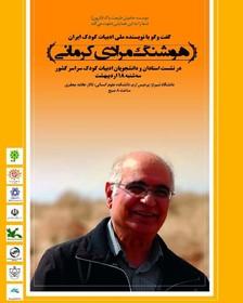 هوشنگ مرادی کرمانی در نشست استادان و دانشجوبان ادبیات کودک سراسر کشور در شیراز