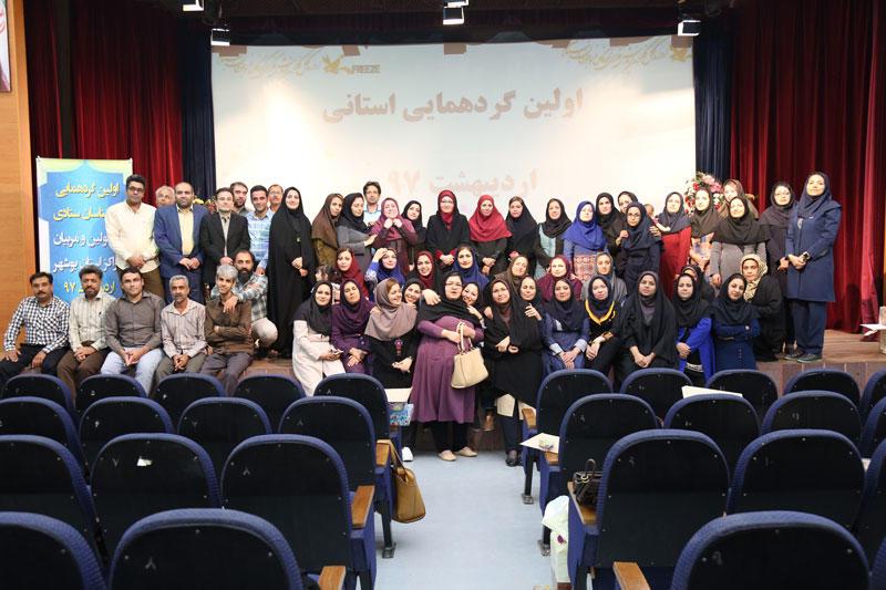 اولین گردهمایی کارشناسان ستادی و مربیان کانون بوشهر در سال 97