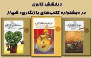 درخشش کانون در «جشنواره کتابهای بازنگاری» شیراز