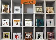 کتاب کاردستیهای کانون در یک قفسه