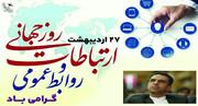 پیام تبریک مدیرکل کانون پرورش فکری استان سمنان