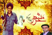 پیام مدیرکل کانون پرورش فکری استان سمنان به مناسبت سالروز فتح خرمشهر