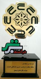 حراست اداره کل کانون استان اردبیل در بین دستگاههای اجرایی حائز رتبه برتر  شد