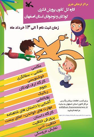 پوستر کارگاه های ویژه فصل تابستان کانون استان اصفهان