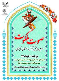 پوستر دومین همایش قرآنی صوت ملکوت، ویژه اعضای پسر نوجوان مراکز فرهنگیهنری کانون پرورش فکری استان سمنان