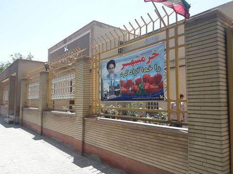 سوم خرداد آزاد سازی خرمشهر