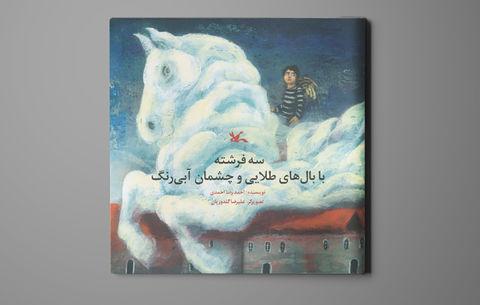 نمایش آثار تصویرگران ایرانی در موزههای ژاپن