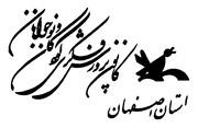 کانون پرورش فکری اصفهان