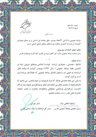 تقدیر از کارشناس روابط عمومی/ کانون فارس