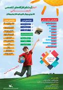 کارگاههای تخصصی ویژه نوجوانان در کانون برگزار میشود