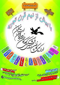 پوستر غنیسازی اوقات فراغت در مراکز فرهنگیهنری کانون پرورش فکری استان سمنان