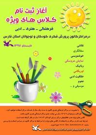 فعالیت های تابستان/ کانون فارس
