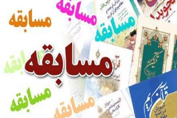 مسابقه قرآنی در سنندج