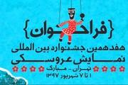 درخشش مربی هنرمند کرمانشاهی در جشنواره بین المللی