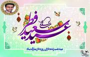 پیام تبریک مدیرکل کانون پرورش فکری استان سمنان به مناسبت عید فطر