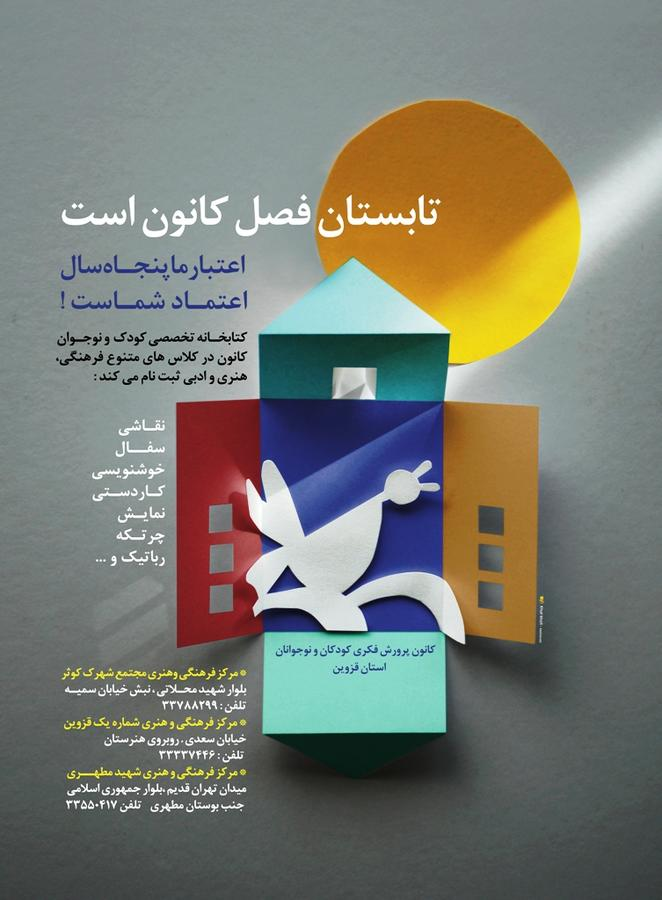 عصرانههای کتاب-نمایش کانون در بوستانهای شهر قزوین