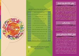 آشنایی با فعالیت های متنوع مراکز فرهنگی هنری کانون پرورش فکری کودکان و نوجوانان استان اصفهان