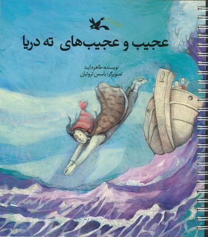 کتاب «عجیب و عجیبهای ته دریا»  نوشتهی طاهری ایبد