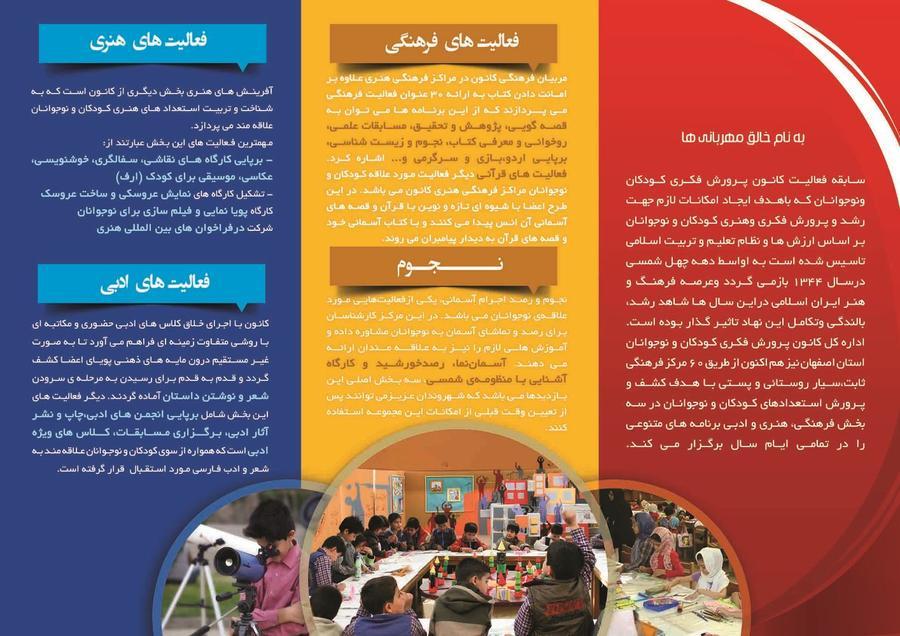 فعالیت های متنوع کانون پرورش فکری کودکان و نوجوانان استان اصفهان