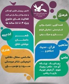فعالیتهای فرهنگی هنری کانون استان یزد، در ایام تابستان۹۷