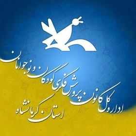 اداره کل کانون پرورش فکری کودکان و نوجوانان استان کرمانشاه