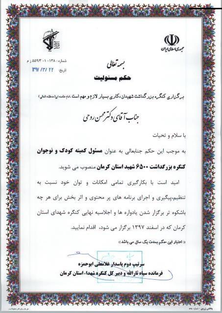 حکم مسوولیت کمیته کودک و نوجوان کنگره 6500 شهید کرمان