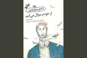 کتاب «از خودم سوال میکنم»، نوشته حامد محقق