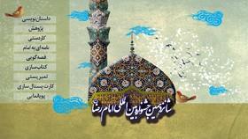 معرفی برگزیدگان استانی جشنواره رضوی