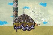 شانزدهمین جشنواره بینالمللی امام رضا(علیهالسلام)