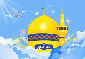 داوری استانی شانزدهمین جشنواره بین المللی امام رضا علیه السلام پایان یافت
