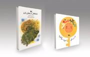 «خداحافظی در خیابان پاییز» سروده مریم اسلامی و «کلید کلید، دسته کلید» سروده اکرم کشایی نامزد دریافت جایزه پروین اعتصامی شد