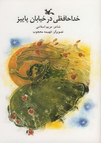 «خداحافظی در خیابان پاییز» سروده مریم اسلامی نامزد دریافت جایزه پروین اعتصامی شد