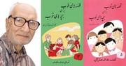 تدارک برنامه های ویژه به مناسبت روز ادبیات کودکان و نوجوانان در کانون استان کرمانشاه