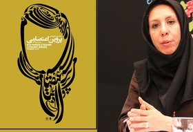 کارشناس کانون تهران، داور جایزه پروین اعتصامی