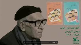 نامهای به آقای قصههای خوب؛ مهدی آذریزدی
