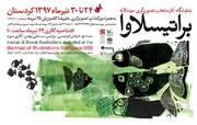 برپایی کارگاه آموزش تصویرگری علیرضا گلدوزیان در سنندج