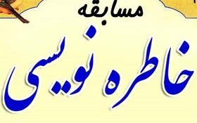 برگزیدگان مسابقه خاطره نویسی رضوی در استان فارس معرفی شدند