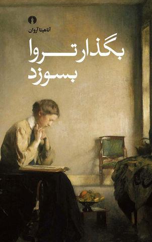 رمان بگذار تروا بسوزد
