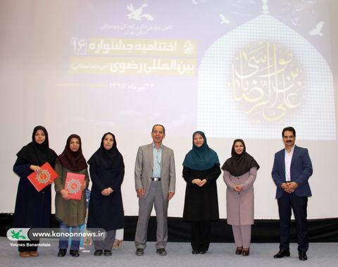 آئین اختتامیه شانزدهمین جشنواره رضوی در مرحله استانی / عکس از یونس بنامولایی