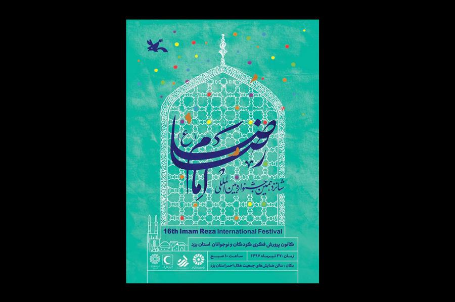 شانزدهمین جشنوارهی بینالمللی امام رضا (ع)در یزد برگزار میشود