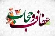 گرامی داشت عفاف و حجاب مراکز زنجان
